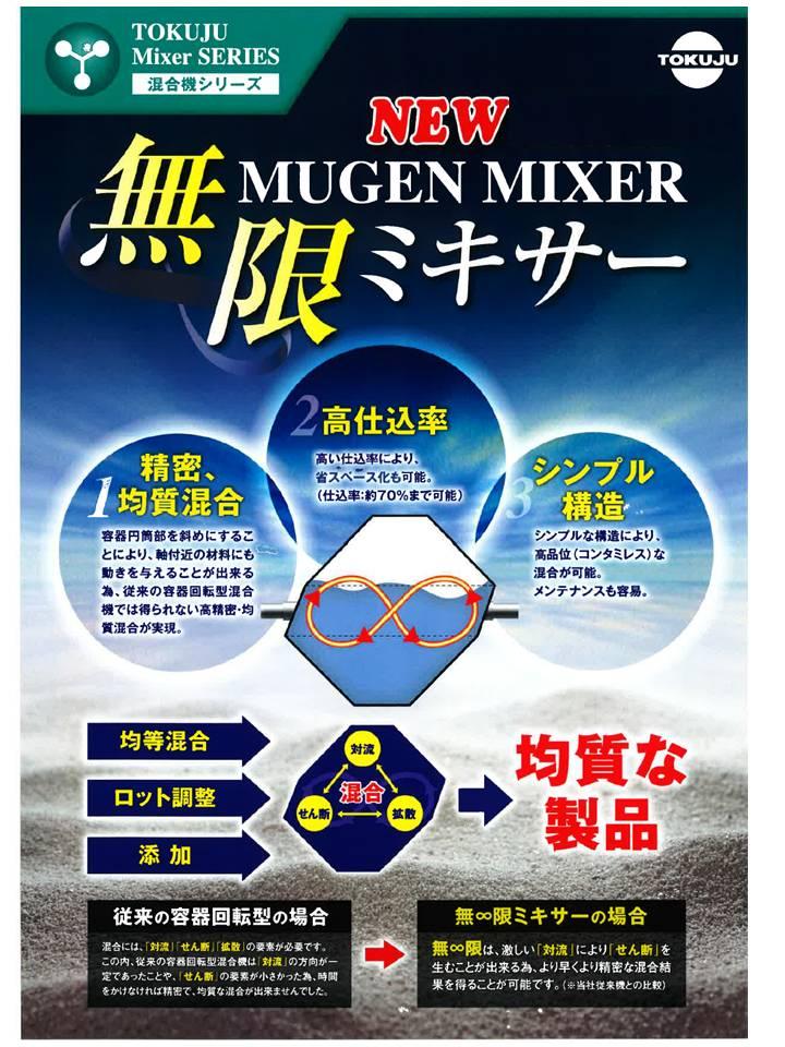 mugen003.JPG